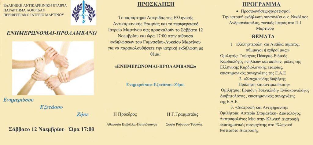 Πρόσκληση - Ομιλία